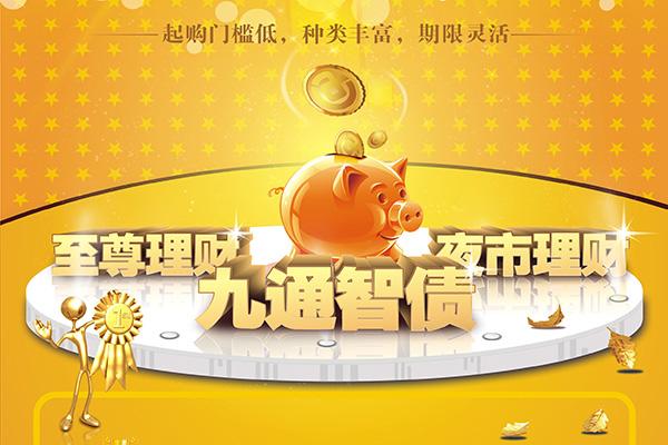 汉口银行理财单页