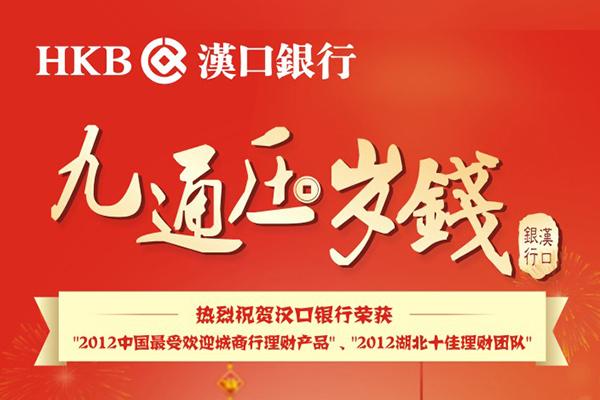 汉口银行吊旗海报